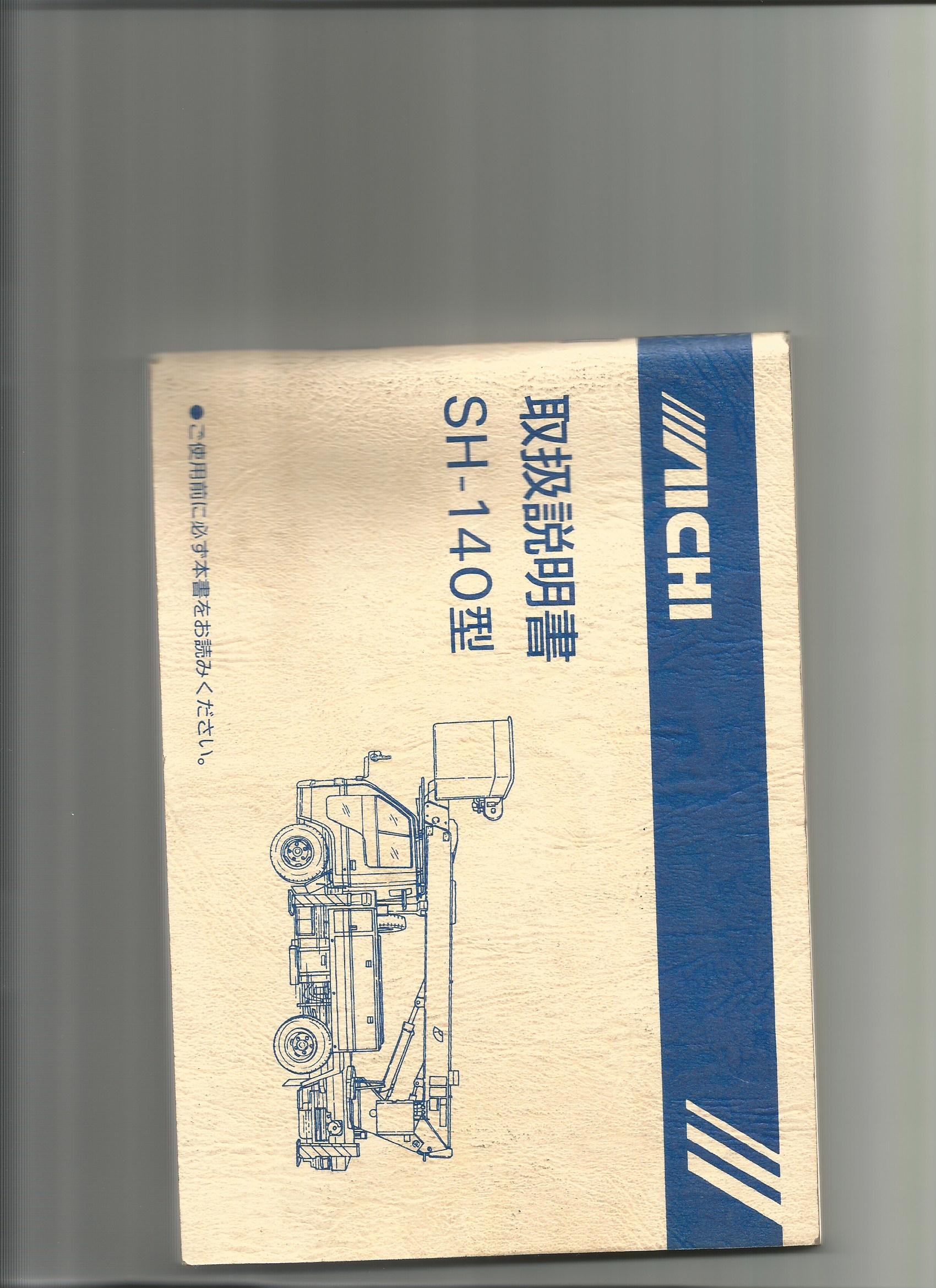 i need an operators manual in english or dutch for aichi sh140 manlift rh justanswer com User Guide Operators Manual