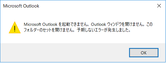 outlookエラー.png